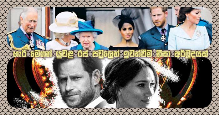 https://www.gossiplankanews.com/2020/01/harry-mrghan-crisis-royal-family.html
