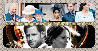 Crisis because Harry - Meghan couple has broken away from royal family