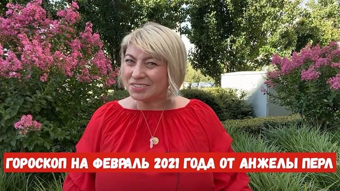 Гороскоп на февраль 2021 года от Анжелы Перл