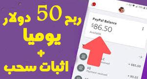 موقع ممتاز للمبتدئين لربح ازيد من 50 دولار يوميا مع اثبات سحب | ربح المال من النت 2020