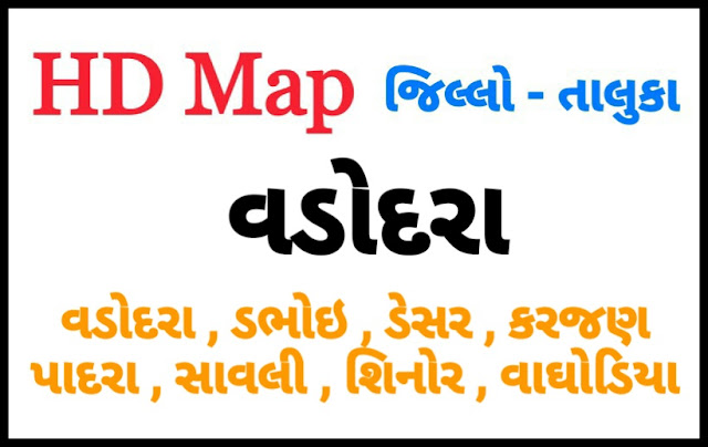 VADODARA DISTRICT MAP WITH TEHSIL (TALUKA) MAP NEW 2020 - DOWNLOAD PDF