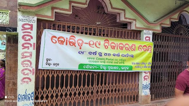 Madina Maidan in Bharak, where I took the 1st dose of COVISHIELD