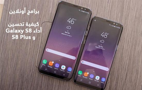 كيفية تحسين أداء Galaxy S8 و S8 Plus