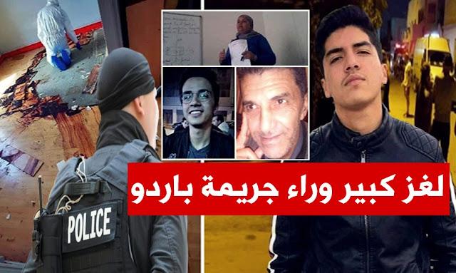 Crime atroce au Bardo - جريمة فظيعة في باردو