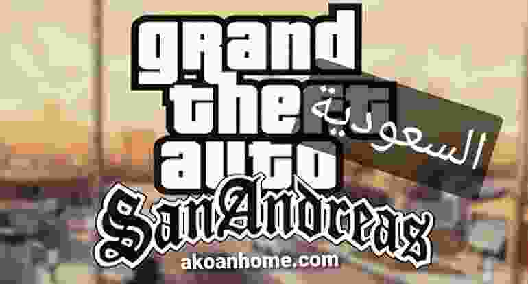 تحميل لعبة جاتا سان اندريس هجولة السعودية كاملة احدث اصدار بحجم خفيف