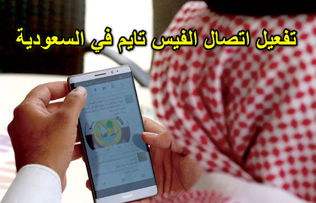 Activation of facetime in Saudi Arabia
