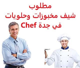 وظائف السعودية مطلوب شيف مخبوزات وحلويات في جدة Chef