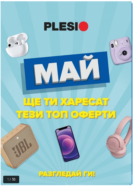 PLESIO Каталог - Брошура  от 7-31.05 2021 →   ТОП ОФЕРТИ