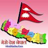 "Nepali Essay on ""Mero Desh Nepal"", ""मेरो देश नेपाल"" Complete Nepali Essay, Paragraph, Speech for Class 7, 8, 9, 10, 12 Exam in Nepali Language."