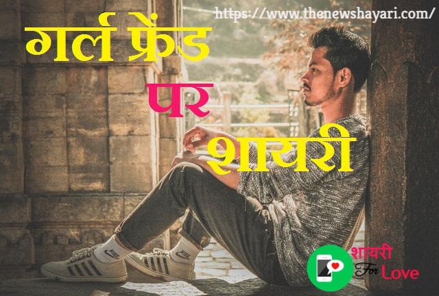 Shayari for Girlfriend || गर्लफ्रेंड के लिए शायरी
