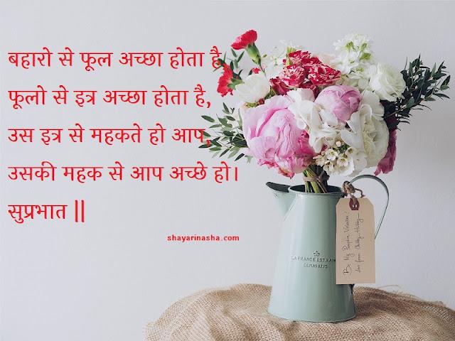 Good Morning Suprabhat wishes in hindi