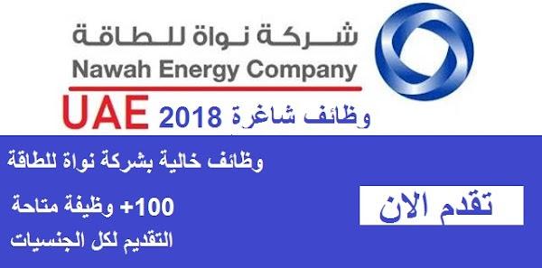 وظائف شركة نواة للطاقة في الإمارات لجميع الجنسيات - قدم الآن