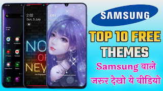 Top 10 Free Theme For Samsung Mobile