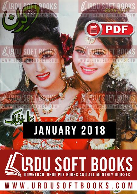 Kiran Digest January 2018