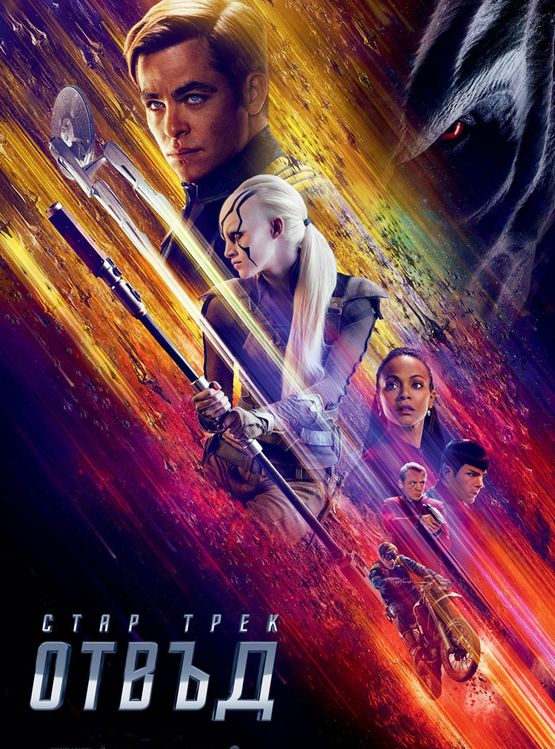 Star Trek Beyond (2016) Free Download