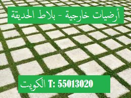 kuwait contractors - interlocking tiles - stamped concrete - epoxy