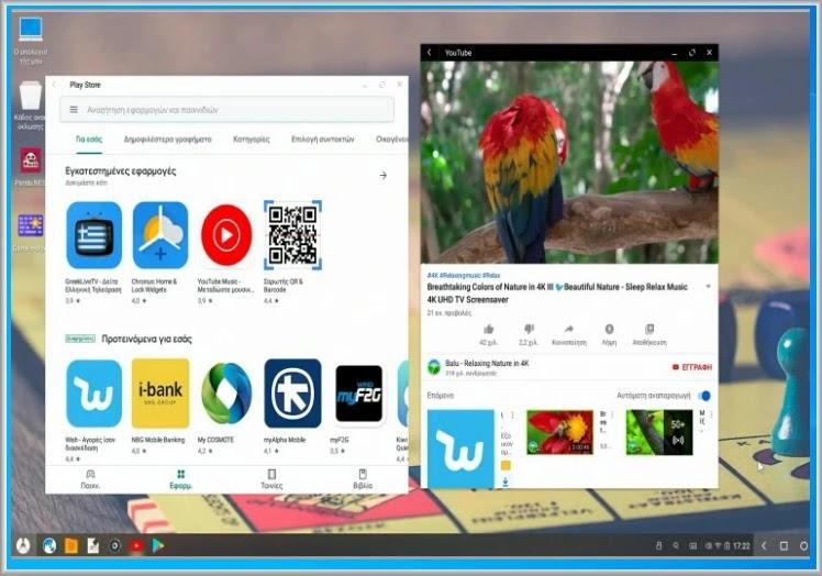 Phoenix OS :  Εγκαταστήστε παράλληλα με τα Windows  και Android