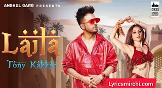 LAILA लैला Song Lyrics | Tony Kakkar | Latest Hindi Song 2020