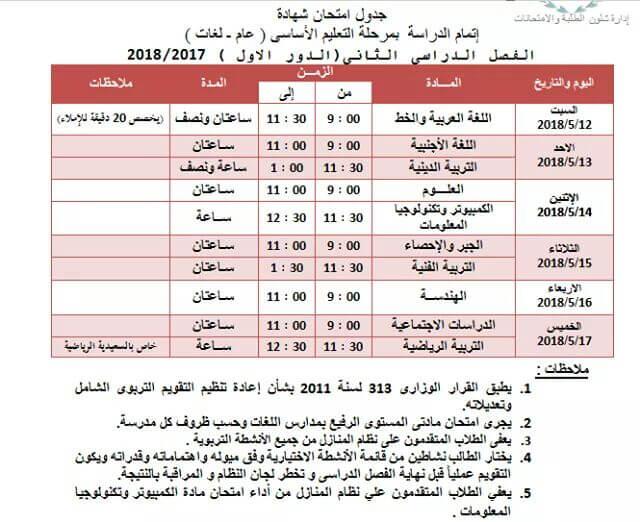 جدول امتحانات الصف الثالث الاعدادي الترم الثاني 2018 محافظة الجيزة
