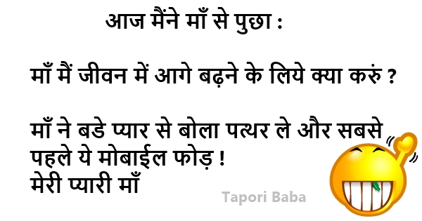 hindi jokes for whatsapp