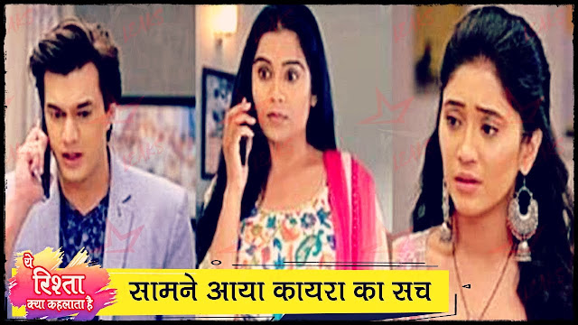 Spoiler Alert : Kartik Naira in Leela's house new entry twist in Yeh Rishta Kya Kehlata Hai