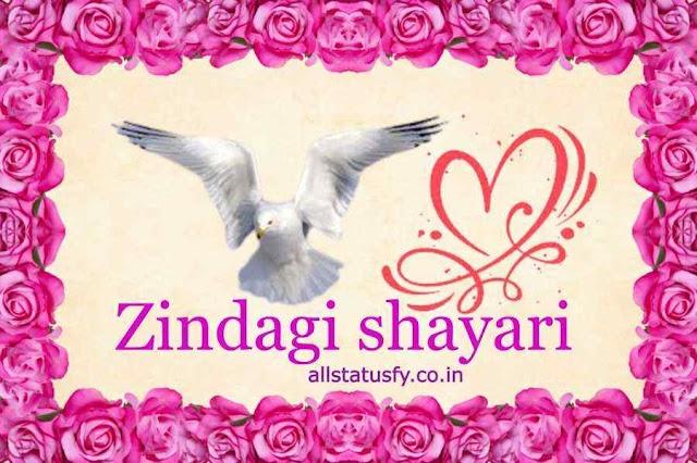 latest Zindagi Shayari Shayari On Life | Zindagi Status & qoutes