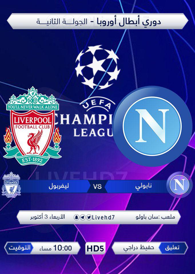 مشاهدة مباراة ليفربول ونابولي بث مباشر 3-10-2018 دوري أبطال أوروبا