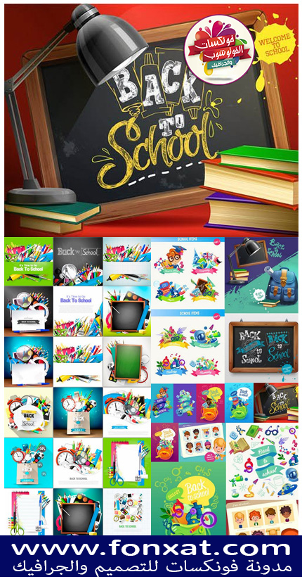 Back To School Background And Supplies