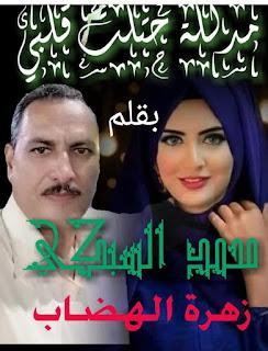 رواية مدلله احتلت عرش قلبي كامله بقلم محمد السبكي وزهرة الهظاب