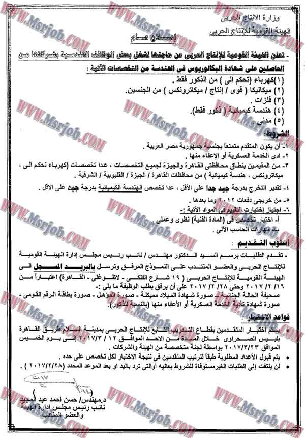 مد فترة التقديم لوظائف الهيئة القومية للانتاج الحربي للشباب من الجنسين حتى 8 / 3 / 2017