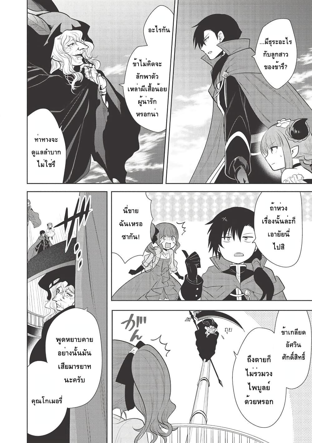 อ่านการ์ตูน Maou no Ore ga Dorei Elf wo Yome ni Shitanda ga Dou Medereba Ii ตอนที่ 28 หน้าที่ 24