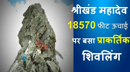 श्रीखंड महादेव: ये है देश की सबसे रोमांचकारी धार्मिक यात्रा