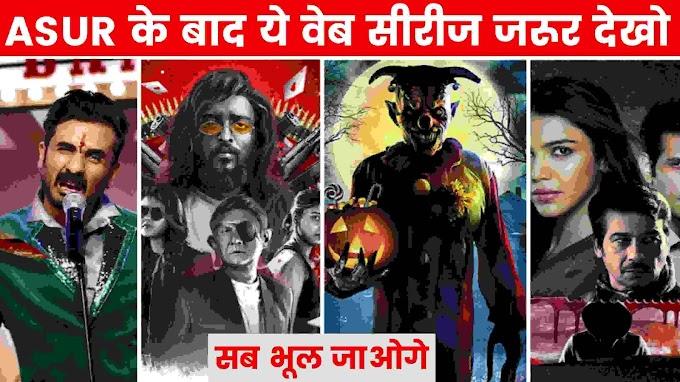 असुर के बाद ये 5 वेब सीरीज जरूर देखो : Top 5 Best Hindi Web Series Like Asur