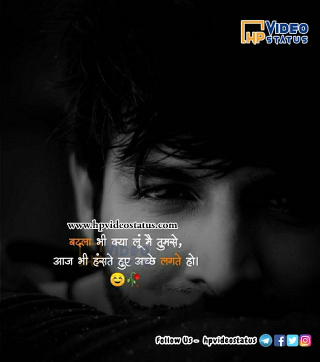 बदला भी कया लू | Sad Love Shayari