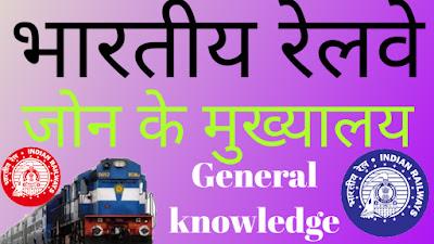 रेलवे सम्बन्धित कुछ महत्वपूर्ण प्रश्नोत्तर