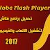 تحميل برنامج ادوبى فلاش بلاير Adobe Flash Player 26 للكمبيوتر