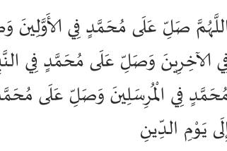Fadhilah dan cara mengamalkan shalawat Quthbul Aqthab