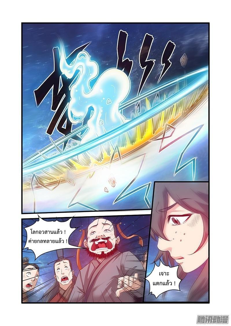 อ่านการ์ตูน Xian Ni 59 ภาพที่ 18
