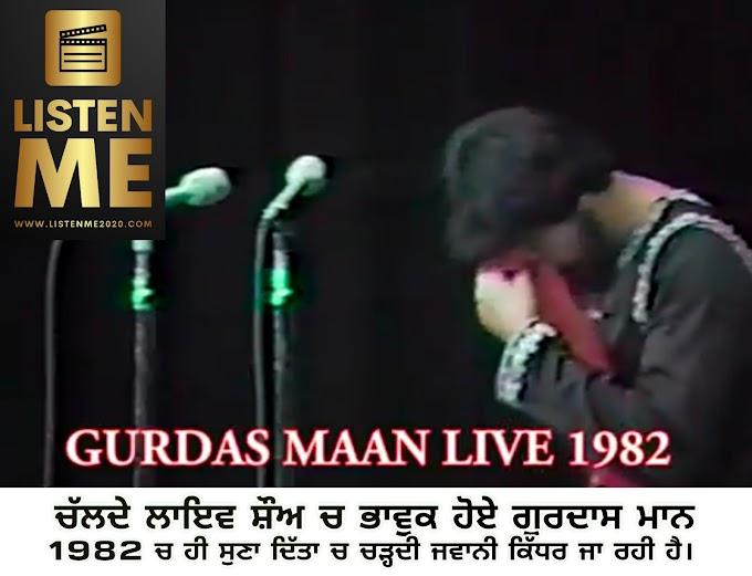 Gurdas Maan Got Emotional On Stage | Maan Saab Sang The Song Chardi Jawani On Stage In 1982