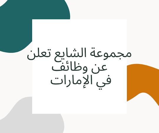 مجموعة الشايع تعلن عن وظائف في الإمارات