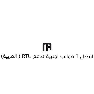 افضل 6 قوالب اجنبية تدعم rtl (العربية)