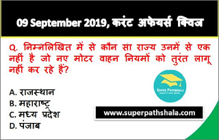 Daily Current Affairs Quiz 09 September 2019 in Hindi