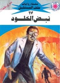 رواية نبض الخلود من سلسلة ملف المستقبل