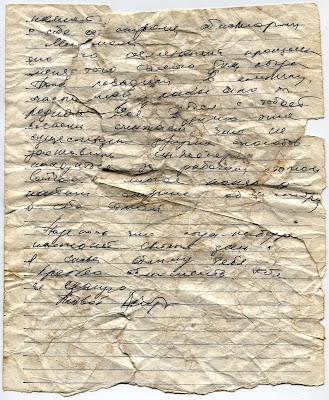 Письмо заключенного бобруйской гауптвахты