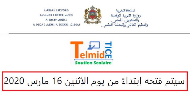 موقع TelmidTICE.men.gov.ma البوابة الرسمية للتعليم عن بعد 2020