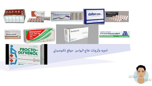 ادويه وكريمات في علاج البواسير-تكنوصيدلي