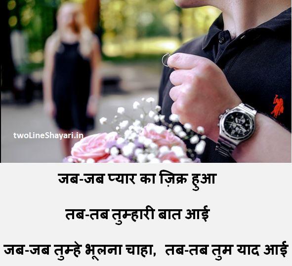 Pyaar ka izhaar shayari in Hindi, Pyaar ka izhaar shayari 2 Line