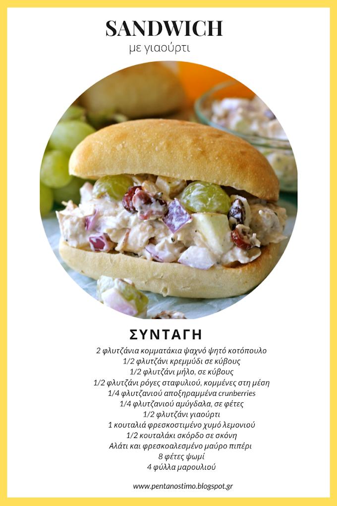 Σάντουϊτς υγιεινό και #pentanostimo