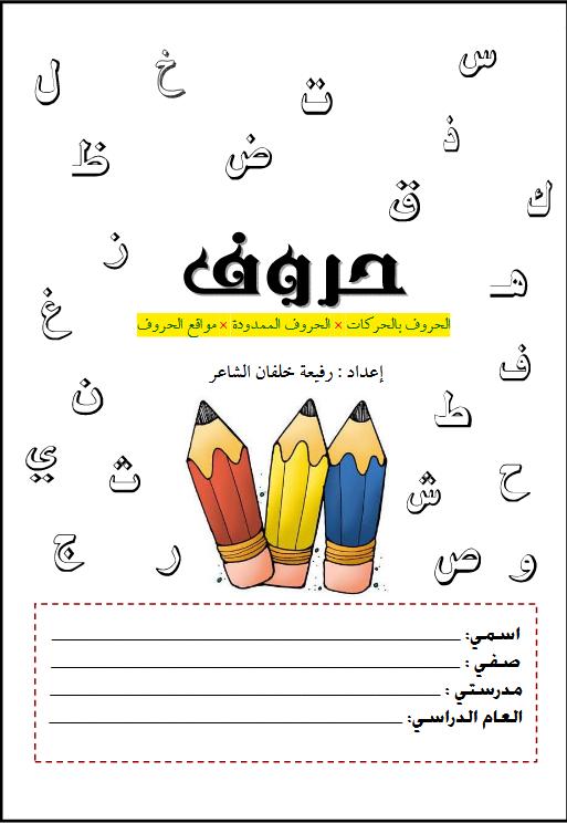 تحميل كتاب تعليم الحروف العربية للاطفال pdf
