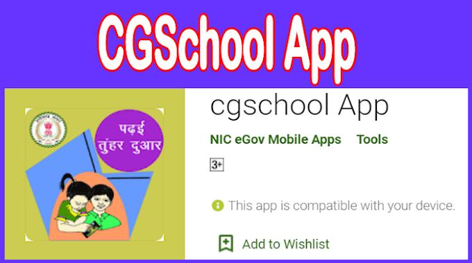 cgschool app से ऑफलाइन पढ़ाई कैसे करें ? पढ़ाई तुंहर दुआर के लिए एप्प लांच किया गया - cgschool  app Download and Register